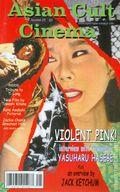 Asian Cult Cinema (1996) 25