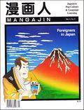 Mangajin (1990) 5