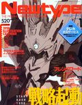 Newtype The Moving Pictures Magazine (Japan) Jan 1998