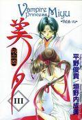Vampire Princess Miyu GN (2001-2004 Ironcat) 3-1ST