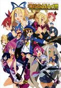 DISGAEArt!!! DISGAEA Official Illustration Collection SC (2012 Udon) 1-1ST
