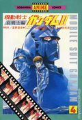 Mobile Suit Gundam Soldiers of Sorrow Anime GN (1982 Digest) Japanese Edition 4-1ST