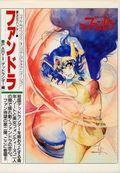 Dream-Dimension Hunter Fandora HC (1986 Digest) Japanese Edition 2-1ST