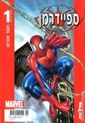 Ultimate Spider-Man (2004) Hebrew Edition 1