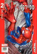 Ultimate Spider-Man (2004) Hebrew Edition 2