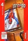 Ultimate Spider-Man (2004) Hebrew Edition 4