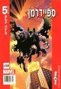 Ultimate Spider-Man (2004) Hebrew Edition 5