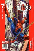 Ultimate Spider-Man (2004) Hebrew Edition 7