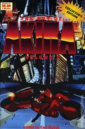 Art of Akira (1991) 1
