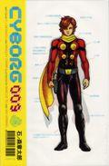Cyborg 009 HC (2013 Archaia) 1-1ST