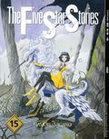 Five Star Stories GN (2002-2005 Toyspress) English Edition 15-1ST