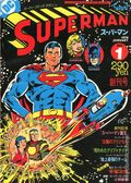 Superman (1978) Japanese Series 1