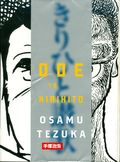 Ode To Kirihito Collected Edition TPB (2006) 1-1ST