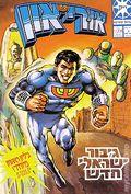Uri-On (1987) Hebrew Comic 1