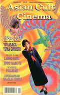 Asian Cult Cinema (1996) 24