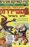 Marvel Tales Starring Spider-Man (1982 Hebrew Edition) 1