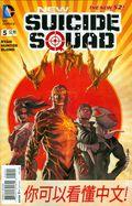 New Suicide Squad (2014) 5