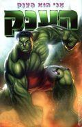 Hulk I am the Hulk Movie Adaptation (2003) Hebrew NN