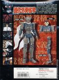 Apocalypse Zero Model (1996 Bandai) SERIES#16