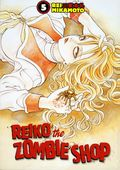 Reiko the Zombie Shop TPB (2005-2007 Dark Horse Digest) 5-1ST