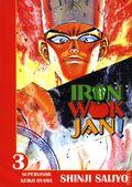 Iron Wok Jan GN (2005-2007 COMICS ONE) 3-1ST