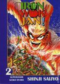 Iron Wok Jan GN (2005-2007 COMICS ONE) 2-1ST