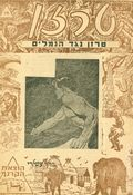 Tarzan (c.1950 Hakarnaf Publishing) Hebrew Series 16