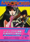 This is Animation: The Super Dimension Fortress-1 Macross SC (1984 Japanese Edition) 1-1ST
