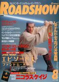 Roadshow (1999 Shueisha) Japanese Series 1999, #8