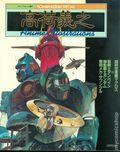 Roman Album Special SC (1983) Yoshiyuki Takani Anime-Illustrations 1