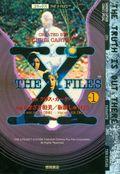 X-Files Shonen Captain Special GN (1996 Shonen Captain) Japanese Edition 1A