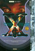 X-Files Shonen Captain Special GN (1996 Shonen Captain) Japanese Edition 2A