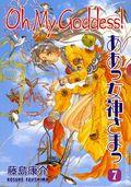 Oh My Goddess TPB (1996- Dark Horse Digest) 7B-1ST