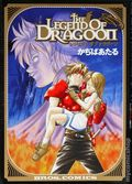 Legend of Dragoon GN (2000 A Bros. Comics Digest) Japanese Edition 1-1ST