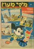 Mickey Mouse (1947) Israeli Series 1