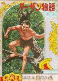 Tarzan HC (1954 Kodansha) Japanese Edition 1-REP
