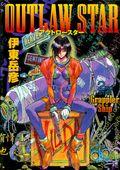 Outlaw Star GN (1997 Shueisha) Japanese Edition 2-1ST