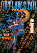 Outlaw Star GN (1997 Shueisha) Japanese Edition 3-1ST