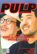 Pulp (1997-2002 Viz Media) Manga Magazine Vol. 5 #5
