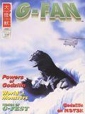 G-Fan (Magazine) 36