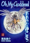 Oh My Goddess TPB (1996- Dark Horse Digest) 15B-REP