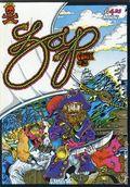 Zap Comix (1968 Apex Novelties) #3, 9th Printing