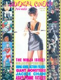 Oriental Cinema (1992 Draculina Publishing) 1