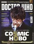 Doctor Who (1979-Present Marvel UK) Magazine 506