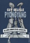 Pyongyang A Journey in North Korea GN (2007 Drawn and Quarterly) 2nd Edition 1-1ST