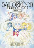 Sailor Moon Pretty Soldier The Original Picture Collection HC (1994 Kodansha) Japanese Edition 1-1ST