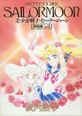 Sailor Moon Pretty Soldier The Original Picture Collection HC (1994 Kodansha) Japanese Edition 2-1ST