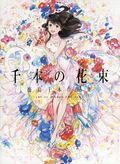A Bouquet of a Thousand Flowers: Art of Senbon Umishima SC (Japanese 2019 Pie Books) 1-1ST
