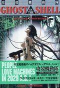 Ghost in the Shell TPB (1995 Kodansha) Japanese Edition 1-1ST