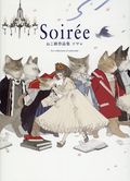 Soiree Art Collection of Nekosuke SC (2019 Pie Books) 1-1ST